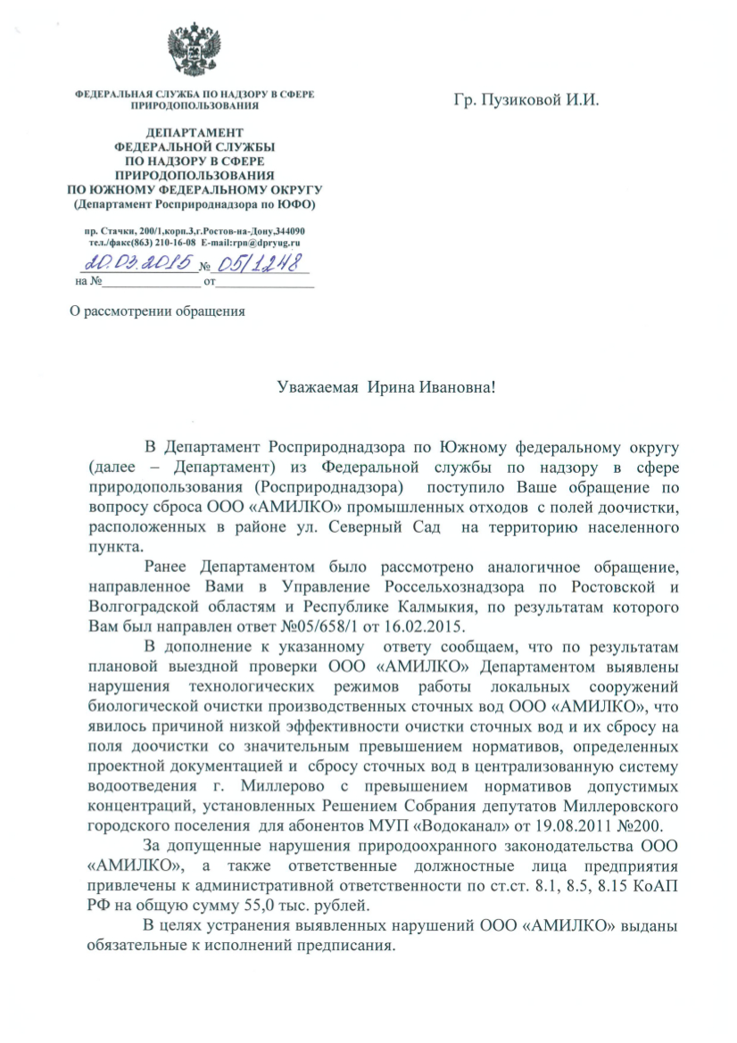 -ЭКОЛОГИЯ- - Страница 7 Rosprirodnadzor_po_jufo_01