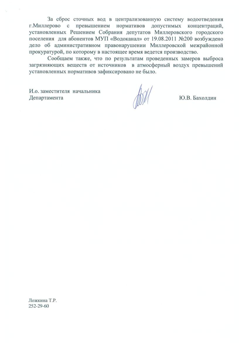 -ЭКОЛОГИЯ- - Страница 7 Rosprirodnadzor_po_jufo_02